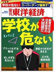 東洋経済02