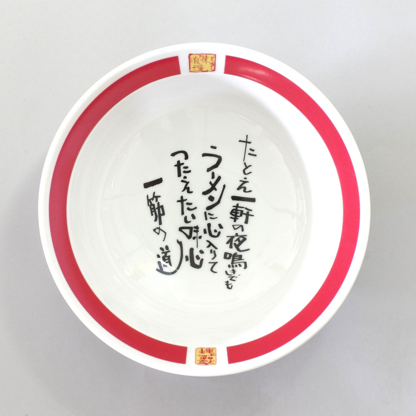 Customized Ramen Bowl (Logo and Message)