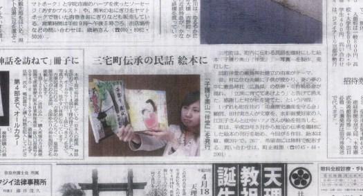 2013/04/17 産経新聞