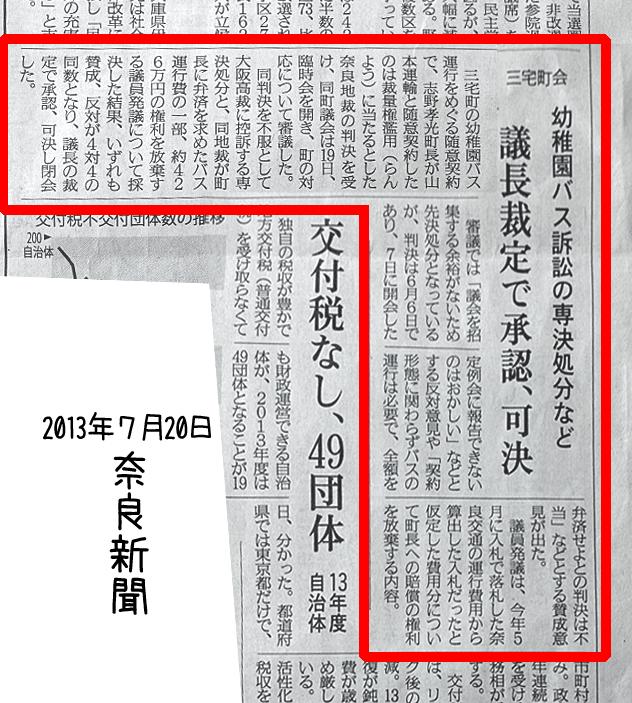 2013-07-20_奈良新聞