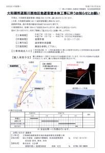 京奈和道 工事お知らせ