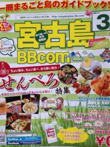 宮古島BBcom