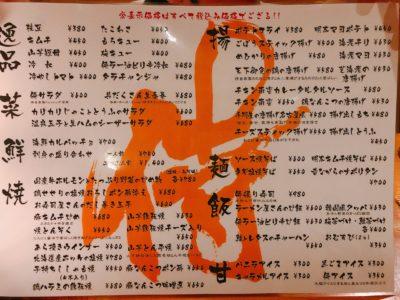 samurai-menu