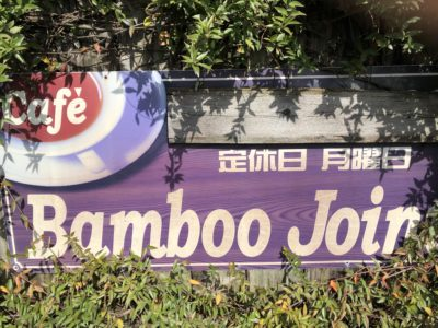 bamboojoint