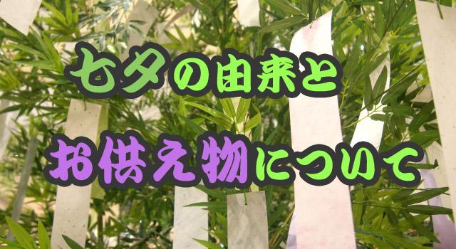 七夕の由来と笹を使う理由を解説!お供えの食べ物にそうめんや野菜を使うのはなぜ?
