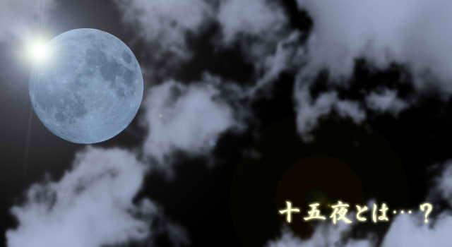 十五夜とは?うさぎや満月にはどんな意味があるの?