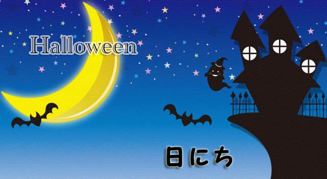 2021年ハロウィンの日にちはいつからいつまで?日本で仮装や飾りつけをするなら?