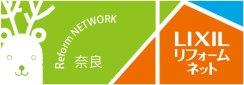 LIXILリフォームネットワーク奈良