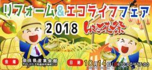 リフォーム&エコライフフェア2018収穫祭