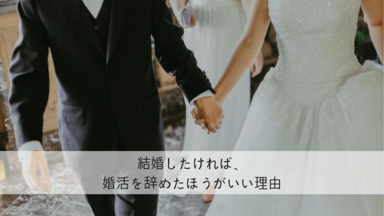 結婚したければ、婚活を辞めたほうがいい理由