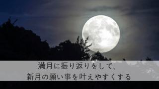 満月に振り返りをして、新月の願い事を叶えやすくする