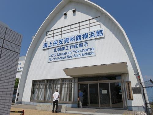 海上保安資料館横浜館外観