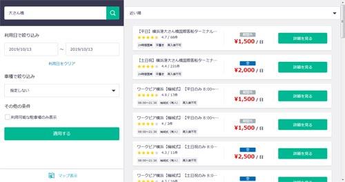 akippa (あきっぱ)検索結果