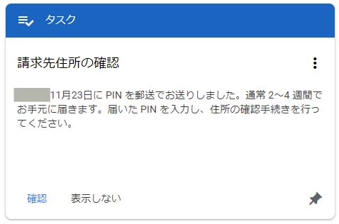 Google AdSenseのトップページに「請求書住所の確認」が表示される