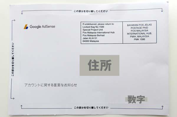 Google AdSenseのPINコード郵便物