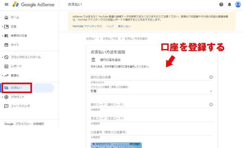 Google AdSense支払い先口座の登録