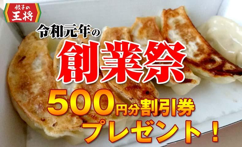 餃子の王将創業祭2019「500円分割引券」