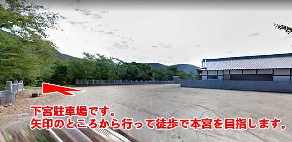 天空の鳥居「高屋神社」下宮駐車場