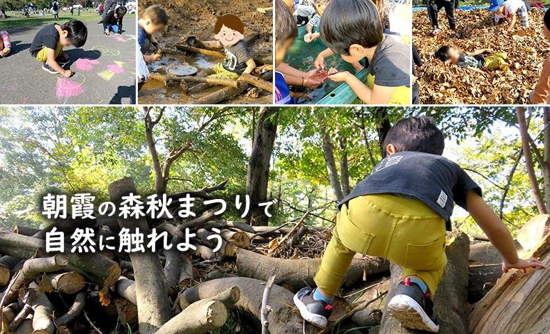 朝霞の森秋祭り【埼玉】