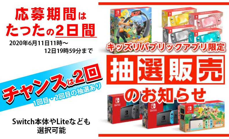 イオンキッズパブリック限定Nintendo Switch抽選販売