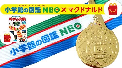 小学館図鑑NEOシリーズ「NEO特製金メダル」