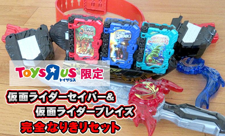 トイザらス限定仮面ライダーセイバー&仮面ライダーブレイズ 完全なりきりセット