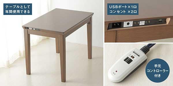 イオンが出している「USBコンセント付きこたつ」