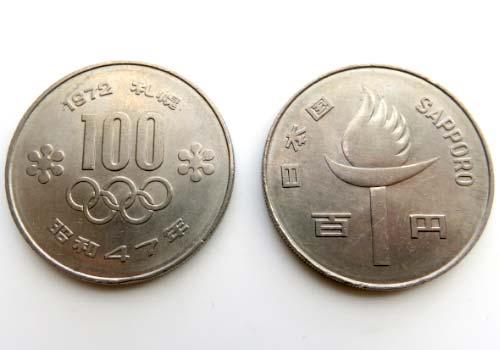 1972(昭和47年)札幌五輪記念100円硬貨