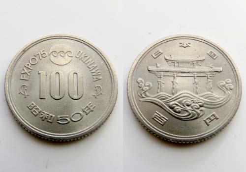 1975(昭和50年)沖縄EXPO記念100円硬貨