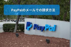 PayPalのメールでの請求方法