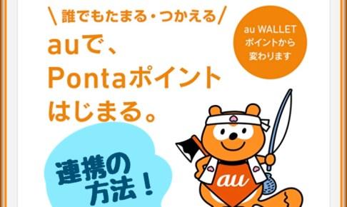 au ポイント→Pontaに統合スタート! IDの連携方法と、Pontaのおすすめ使い道