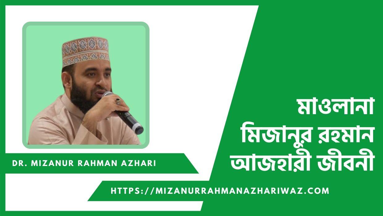 মাওলানা মিজানুর রহমান আজহারী জীবনী