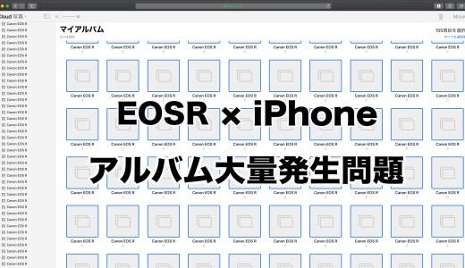 EOSR、iPhoneアルバム大量発生問題。
