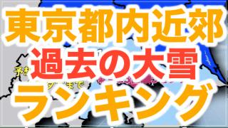 東京都内,近郊,関東甲信越,過去の大雪,ランキング,気象庁調べ,雪が降る理由,仕組み,雹,霰,ひょう,あられ,違い,気温,気候,寒さ,島国,豪雪,関東,過去,データ