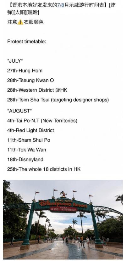 香港,デモ,ディズニーランド,観光,旅行,キャンセル,tdrnavi,逃亡犯条例,起こっている理由,なぜ,なんで,わかりやすく,解説,図解,中国,台湾,対立,天安門事件,100万人,200万人,機動隊,香港警察,林鄭月娥行政長官,引き渡し,場所,地図,いつまで