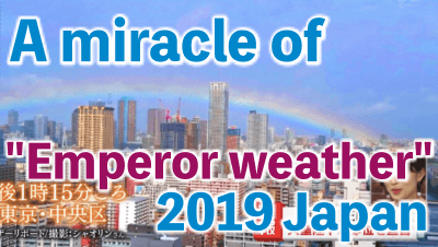 emperor weather, japanese emperor, emperor's enthronement ceremony, rainy, stopped raining, rainbow, miracle, amazing, tokyo, mount fuji, imperial moonce, park, palacey, the only history, the only emperor in the world,