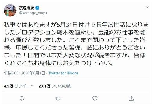 まゆゆこと渡辺麻友の芸能界引退直前の最後のツイッター投稿画像