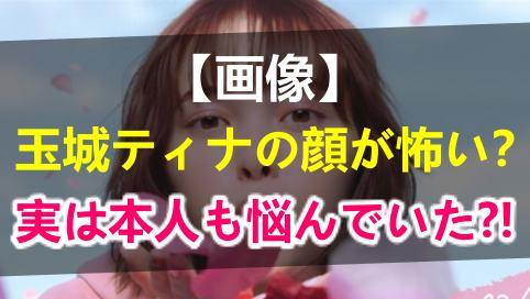 【ZIP】玉城ティナの顔が怖い!理由はモデル顔?目が死んでて白塗りすぎる!の青キャッチ画像