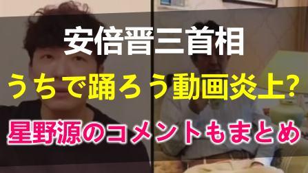 星野源のうちで踊ろうに安倍晋三首相がコラボ動画を配信で政治利用は否定