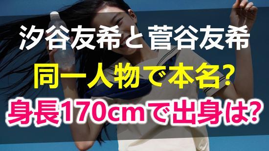 汐谷友希と菅谷友希は同一人物で本名!身長170cmで出身地は静岡