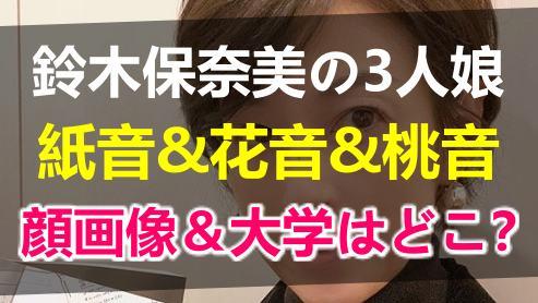 鈴木保奈美の3人娘の名前は紙音と花音と桃音で通っている大学はどこ?嵐ファンだった