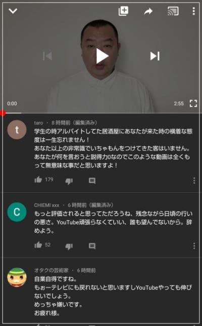 TKO木下隆行のYoutubeコメント