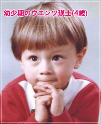 ウエンツ瑛士の幼少期4歳頃