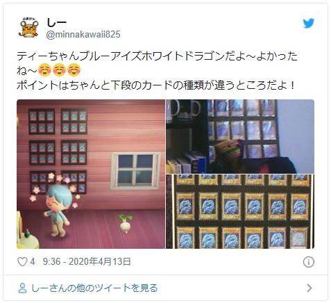 中島健人はブルーアイズホワイトドラゴンのカードを自宅の部屋に飾っている