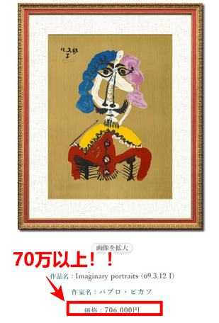 70万6000円のパブロピカソの絵画