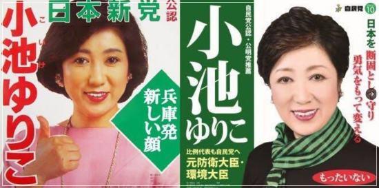 選挙に出馬した小池百合子都知事