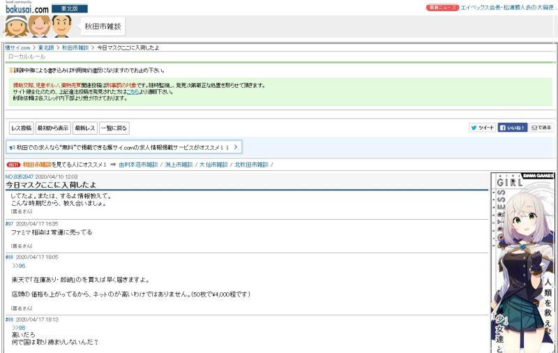 秋田県庁の爆破予告全文が書き込まれたbakusai.comの掲示板画像