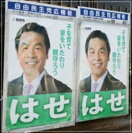 石川県に貼られている馳浩議員の選挙ポスター