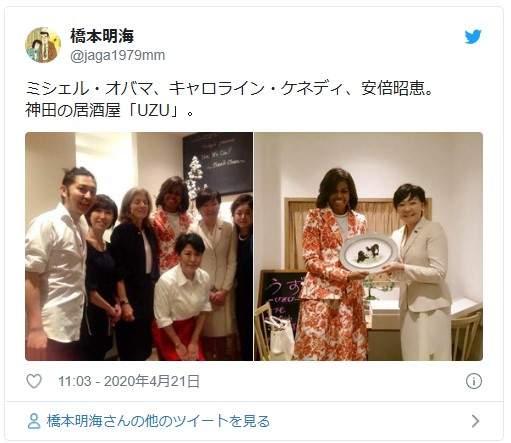 安倍昭恵夫人のUZUでミシェルオバマ夫人が来日した時のツイート