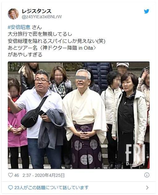 安倍昭恵夫人が大分への団体旅行に参加した時の様子